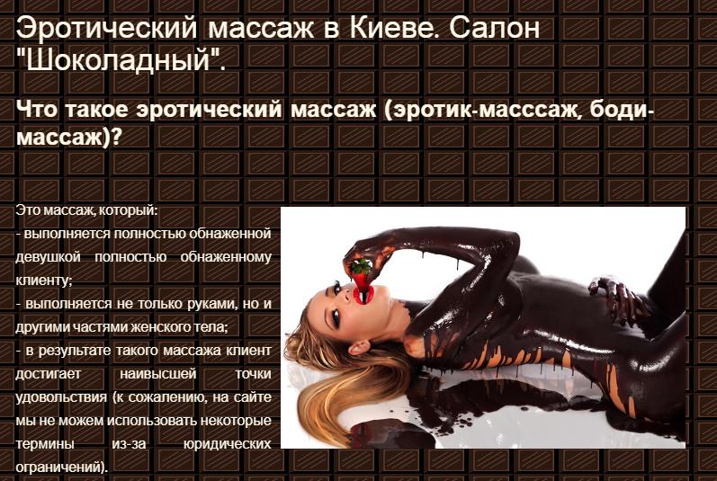 """Эротический массаж """"Шоколадный"""" от красоток, по доступным ценам"""
