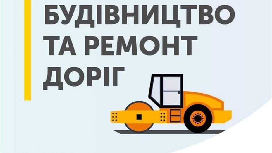 Гройсман пообещал за 5 лет отстроить все украинские дороги