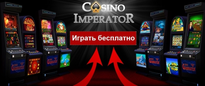 Шикарный азартный портал Imperator Casino