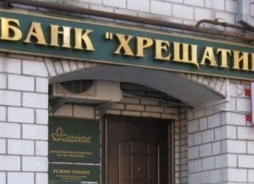 """НБУ принял решение о ликвидации банка """"Хрещатик"""""""