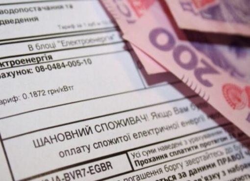 Зеленский внес в парламент законопроект о снижении цены на электроэнергию