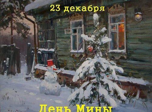 Приметы на 23 декабря: что нельзя делать в день Мины Красноречивого