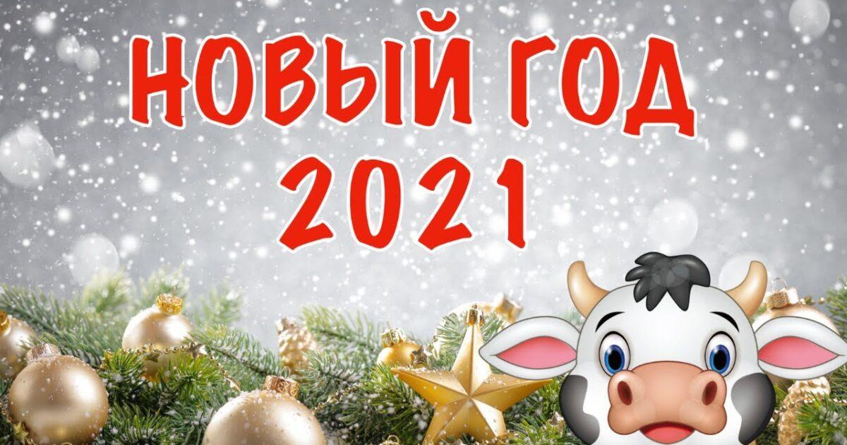 Новый 2021 год: Приметы и что категорически нельзя дарить