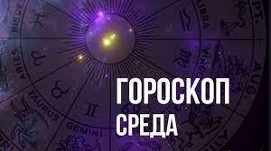 Гороскоп на 14 апреля