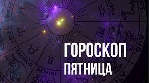 Гороскоп на 28 мая 2021