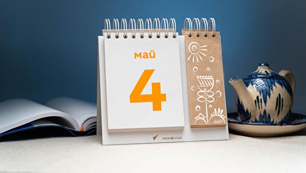 Праздник 4 мая: что сегодня нельзя делать, приметы, у кого именины