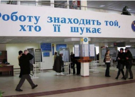 Порядок регистрации безработных в Украине изменится