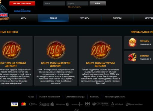 Интересное казино Vulkan Prestige