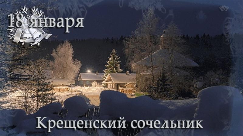 Приметы на 18 января: что нельзя делать в Крещенский сочельник