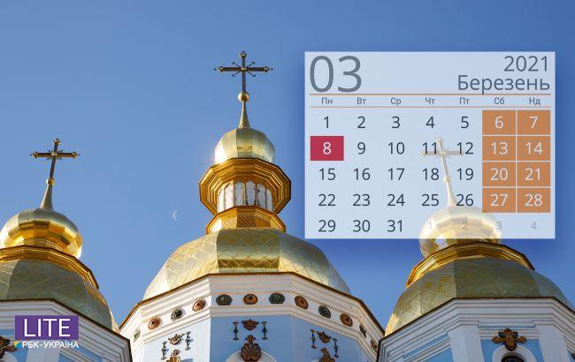 Православный календарь на март 2021: полный список важных дат