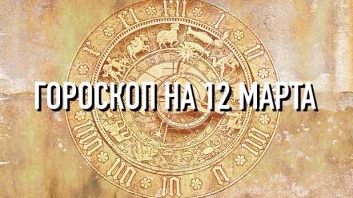 Гороскоп на 12 марта для 12-ти знаков зодиака