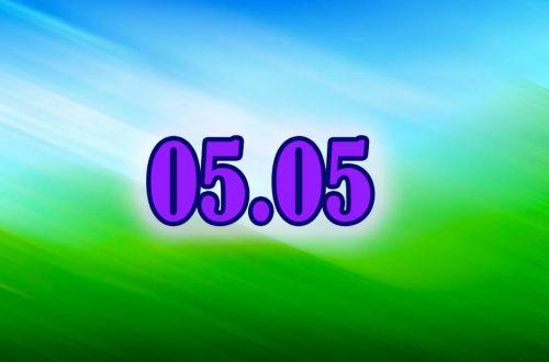 Зеркальная дата 05.05, кому она принесет счастье