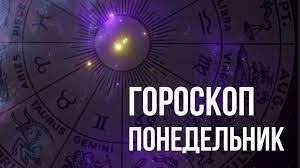 Гороскоп на сегодня 14 июня для всех знаков зодиака: Львы, вас ждет не день, а бомба!