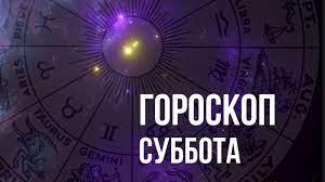 Гороскоп на 12 июня для всех знаков зодиака